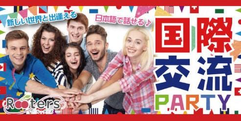 日本人専用国際交流パーティー