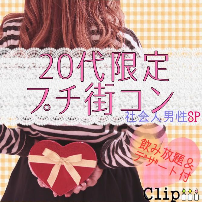 20代限定プチ街コン★岡山★
