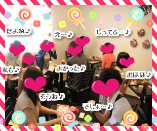 第488回 恋カフェ【弘前】1人参加応援Party