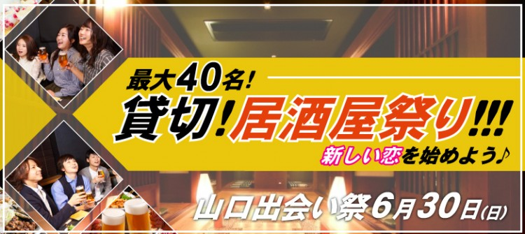 【山口出会い祭】貸切居酒屋祭り!!!