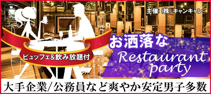 お洒落なレストランパーティー