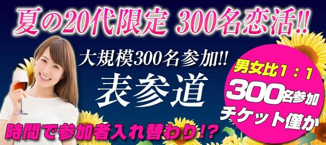 第100回 表参道恋活パーティー