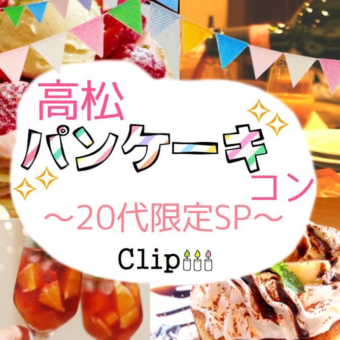パンケーキコン!20代限定社会人男性SP★高松★
