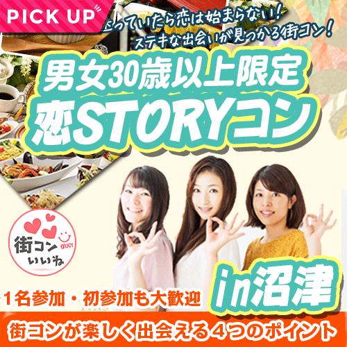 30歳以上限定 恋STORYコンin沼津