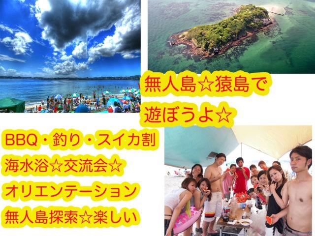 7月15日(月祝)猿島・☆超人気☆定員150名