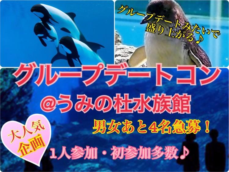 第5回 うみの杜水族館@恋活パーティー