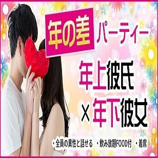 【渋谷】年の差コン/年上彼氏×年下彼女