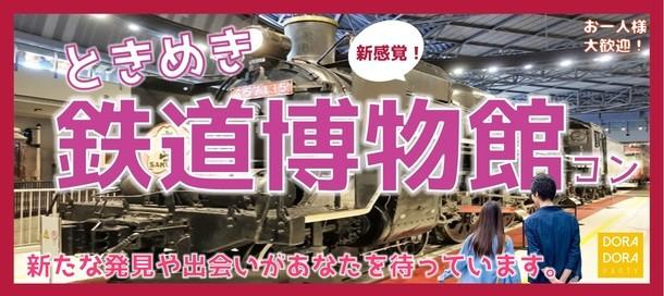 5/19 大宮 恋する鉄道博物館街コン