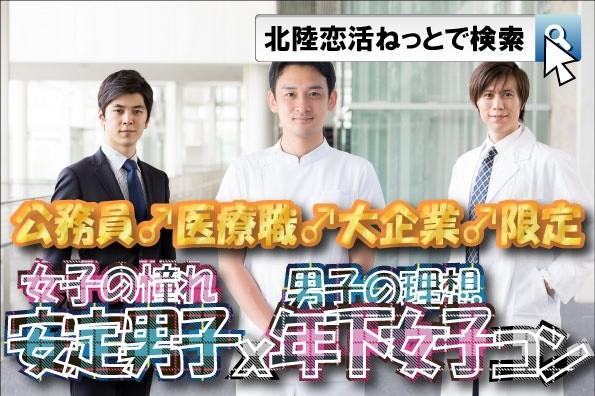 公務員医療職大企業の男性限定!! 安定男子x年下女子コン