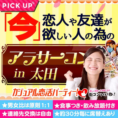 25歳~35歳「アラサーコンin太田」