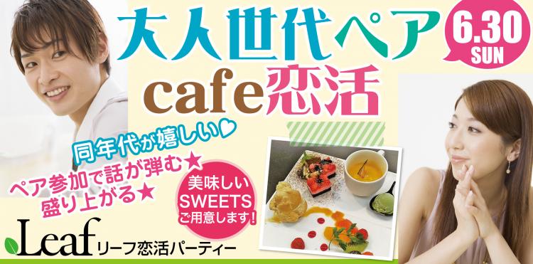 ペア参加で安心!大人世代のcafe恋活!