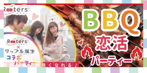 平成生まれBBQ恋活祭♪