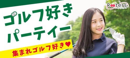 ゴルフ好き必見!ゴルフ交流会 in 栄