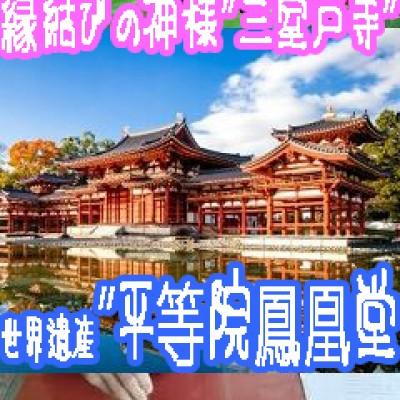 今回のバスツアーは京都へ向かいます。縁結びと花で有名な『三室戸寺』(みむろとじ)や平等院を参拝します。三室戸寺は蓮の花が見頃です。昼食は、京料理のお食事処で宇治名物茶の葉料理をご賞味頂きます。