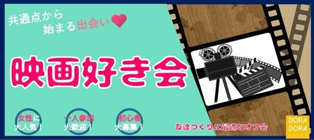 6/29 渋谷 初夏の映画好き友活オフ会