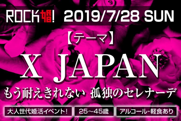 第51回 【ROCK婚!】X JAPAN好き