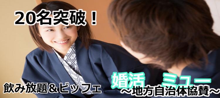 第13回 青森で男性正社員or公務員のための婚活です♡♡