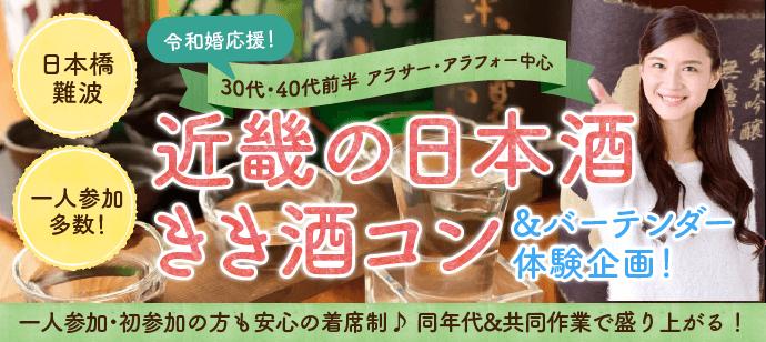 30〜40代前半 近畿の日本酒飲比べ