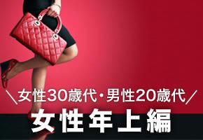 女性30歳代・男性20歳代〜女性年上編〜