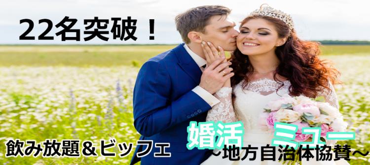 第16回 福島市で男性正社員or公務員のための婚活です♡