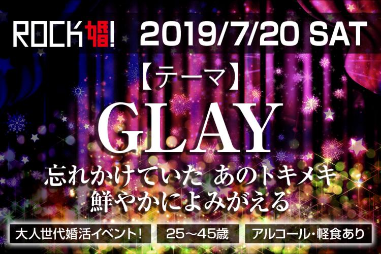 第49回 【ROCK婚!】GLAY好き