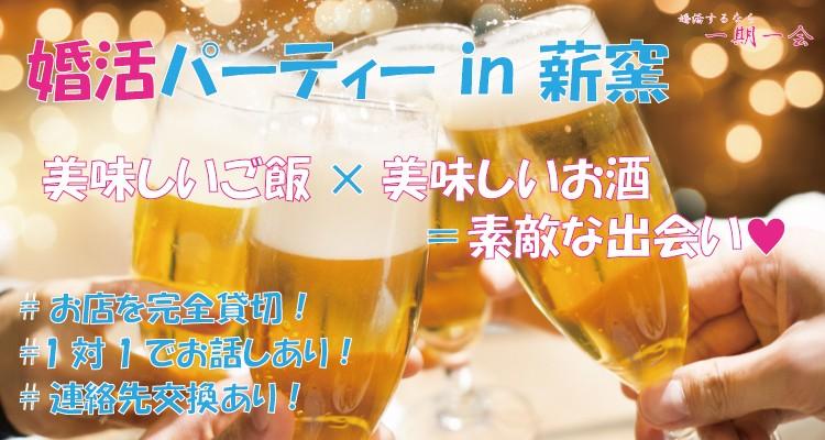 美味しいご飯と美味しいお酒 in大阪/上新庄|婚活パーティー