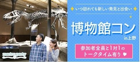 博物館巡りコン IN 上野