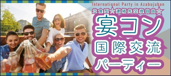 <麻布十番>宴コン国際交流パーティー