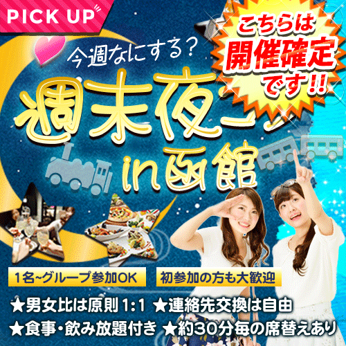 週末夜コンin函館