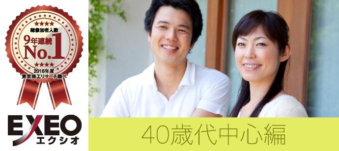 個室パーティー【40歳代中心編~★大人の同世代コン★~】