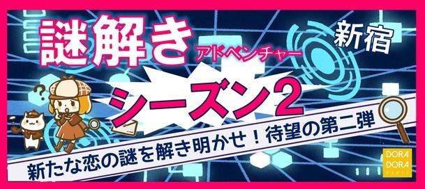 7/12 新宿謎解きコン