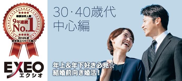 個室パーティー【30・40歳代中心編】