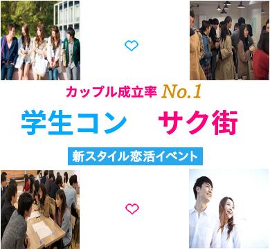 第105回 カップリング学生コンin渋谷