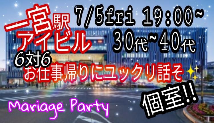 一宮駅アイビル 7/5(金)19:00~