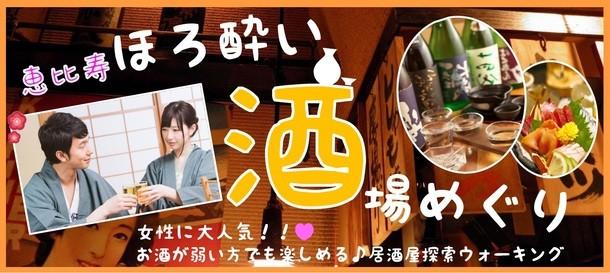 6/29 恵比寿ハシゴ酒合コン