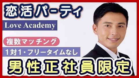 第19回 埼玉県本庄市・恋活パーティ19
