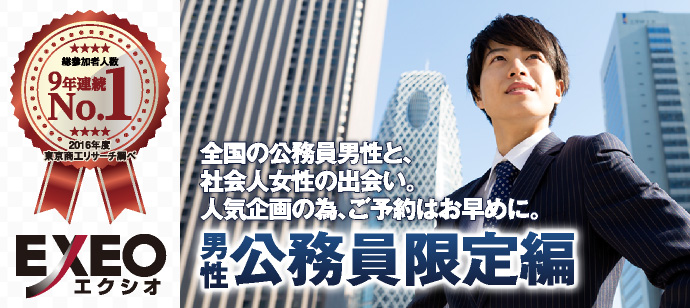 個室パーティー【男性公務員・20歳代限定編】