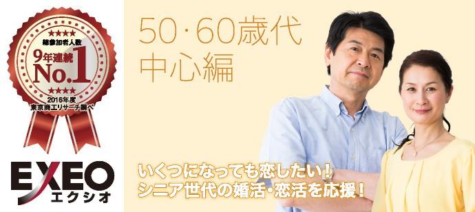 50・60歳代中心編~第二の人生のパートナー探し♪~