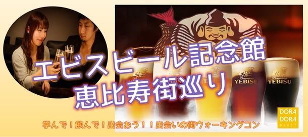 6/29 恵比寿ビール記念館巡りウォーキングコン