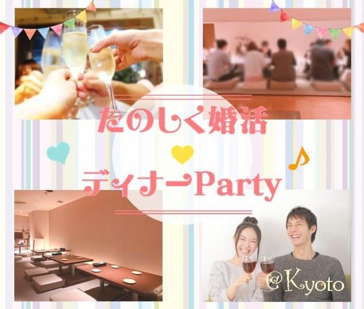 たのしく婚活 Dinner Party☆