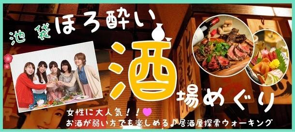 7/2 池袋初夏の酒場巡りコン