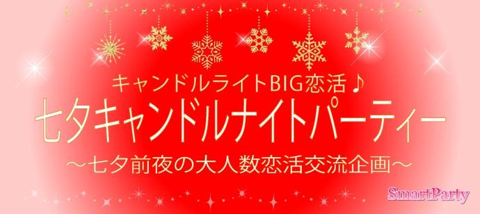 七夕前夜のBIG企画♪キャンドルナイトパーティー!