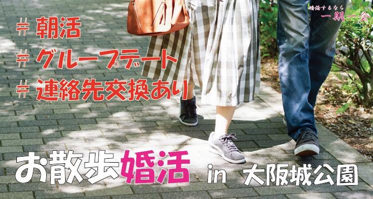 お散歩婚活 in 大阪/大阪城公園|趣味コン