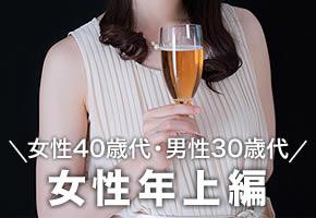 個室パーティー【女性40歳代/男性30歳代〜女性年上編〜】