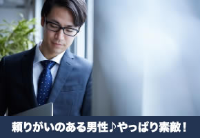 個室空間パーティー【男性高学歴編