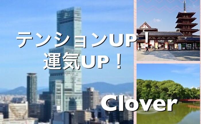 7/15(祝)40代50代!クローバー婚活パーティ(大阪)