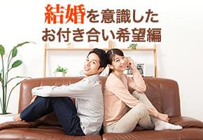 個室パーティー【結婚を意識したお付き合い希望編】