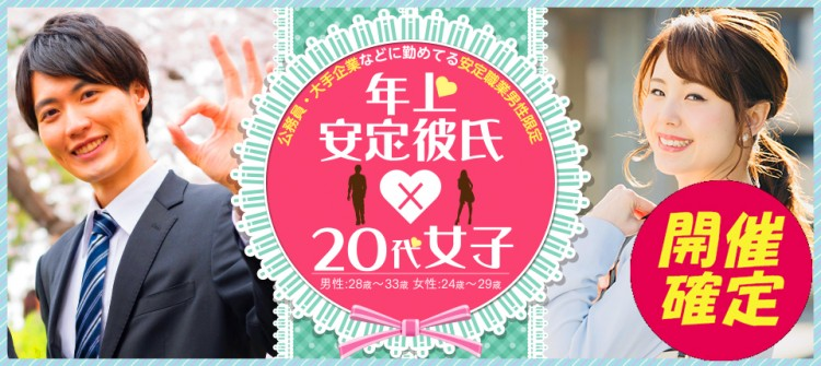 安定彼氏×20代女子@つくば