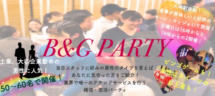 必然的に好みの異性と出会う為のパーティー