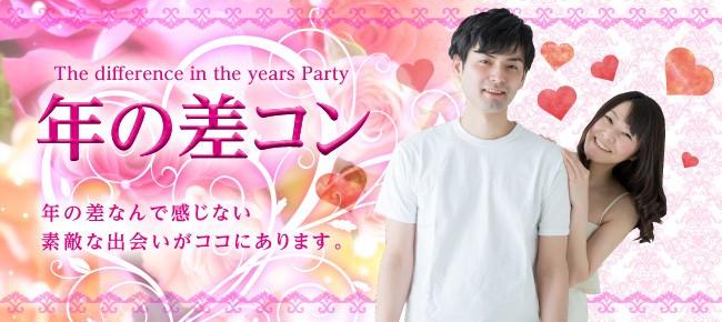 【年の差企画】高身長・公務員・自衛隊歓迎♪恋活PARTY